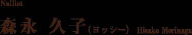 Nailist 森永 久子(ヨッシー) Hisako Morinaga